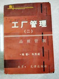 HI2028369 工厂管理(二)品质管制【封面有字迹】