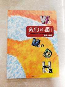 HC5004507 我们的画 国画·书法--广州市越秀区东风东路小学优秀美术书法作品集
