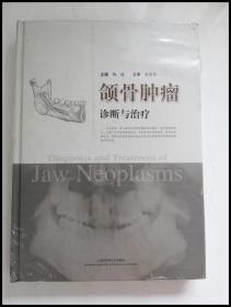 HF1003452 颌骨肿瘤诊断与治疗【未拆封】