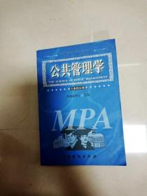 EA3018546 公共管理硕士(MPA)教程