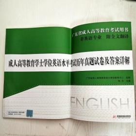 EA3038754 成人高等教育学士学位英语水平考试历年真题试卷及答案详解--广东省成人高等教育考试用书