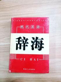 EA1034447 现代汉语辞海 ①【一版一印】