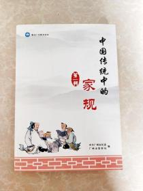 HC5004672 廉洁广州教育读本--中国传统中的家规·第一辑【内含一张光盘】