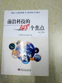 DX112292 前沿科技的148个焦点  上册(一版一印)