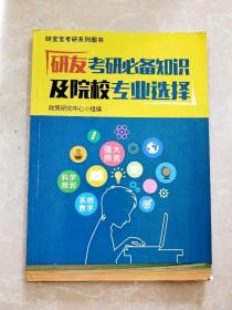 HC5004529 研宝宝考研系列图书--研友考研必备知识及院校专业选择