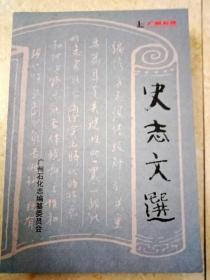DI300107 史志文选 第三十卷