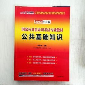 EA3038757 公共基础知识  国家公务员录用考试专业教材【2013中公版】