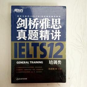 EA3038774 剑桥雅思真题精讲 培训类 新东方雅思(IELTS)考试指定辅导教材(全新)