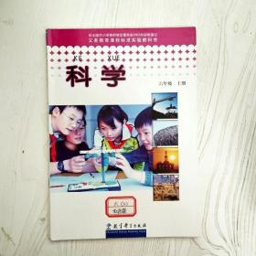 EA3038578 科学 上册 六年级--因为教育课程标准实验教科书