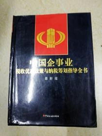 DX112202 中国企事业税收优惠政策与纳税筹划指导全书  下册 最新版(一版一印)