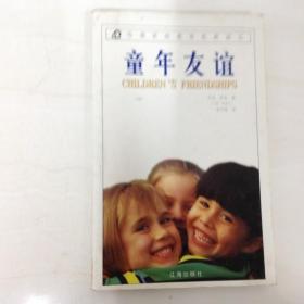 DR107157 哈佛家庭教育经典译丛--童年友谊(一版一印)