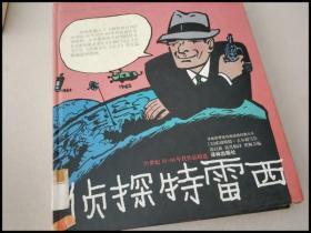 DR121071 侦探特雷西——20世纪30-602年代作品精选【一版一印】