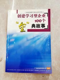 """HC5004622 广东电信创建学习型企业宣传手册之三--创建学习型企业100个""""金""""典故事"""