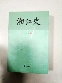 EC5006779 湘江史(一版一印)