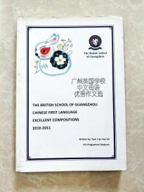 HC5004604 广州英国学校中文母语优秀作文选【2010-2011】【中英对照】
