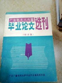 DI300085 广东电大八六届毕业论文选刊(经济版)
