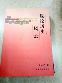 DI300081 纵论历史风云--云南省社会科学院离退专家学术文库 第一辑(一版一印)
