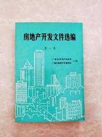 HC5004652 房地产开发文件选编【第一集】