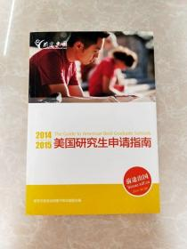 HC5004681 前途出国 2014-2015 美国研究生申请指南【2014修订版】