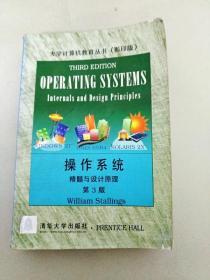 DF109616 操作系统精髓与设计原理 第3版(内有读者签名)