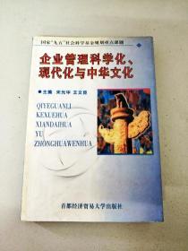DDI299411 企业管理科学化、现代化与中华文化【一版一印】【内有划线】