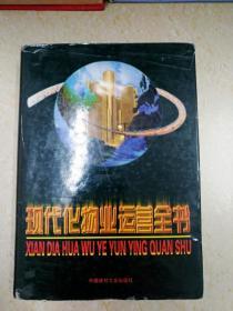 DX106888 现代化物业运营全书    下