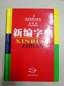 DF109642 新编字典 最新版