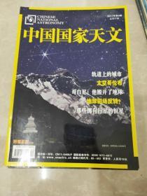 H1407 中国国家天文2011.4总47含哥白尼:他搬开了地球/那些拥有行星的恒星/地球磁场反转等
