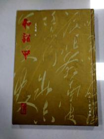 EC5006821 和谐风【铜版纸】(一版一印)