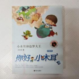 EC5020961 小木耳和盗梦大王【2】