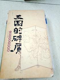 DI300165 三国的碎屑--三国历史的另类观察(一版一印)