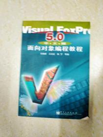 DB103195 Visual FoxPro 5.0 中文版 面向对象编程教程(一版一印)