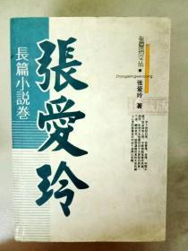 DA125890 張愛玲長篇小說卷(一版一?。?></a></p>                 <p class=
