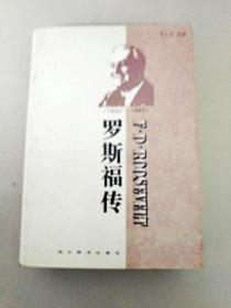 DF109619 罗斯福传 1882-1945