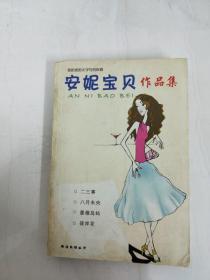 DA146466 安妮寶貝作品集【一版一印】