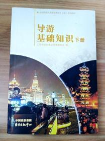 EA3031896 导游基础知识【下册】--全国导游人员资格考试【上海】系列教材【书内有划线】