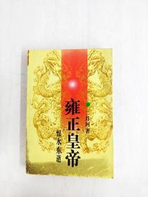 HA1021285 雍正皇帝·下--恨水东逝