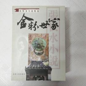 EC5020979 金粉世家-张恨水小说精选【下卷】