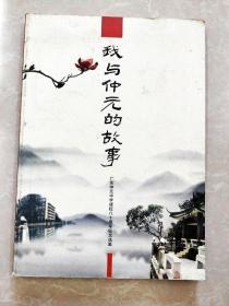 HC5004567 我与仲元的故事--广东仲元中学建校八十周年征文选集