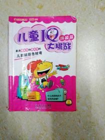 DF109569 儿童IQ大挑战终极篇