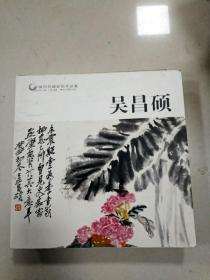 EC5006785 中国历代画家佳作品鉴  吴昌硕【铜版纸】(一版一印)