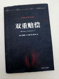 DF109626 双重赔偿(一版一印)