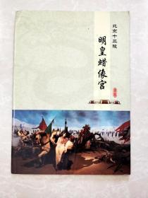 HC5004563 北京十三陵明皇蜡像宫