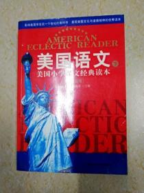 DX112315 美国语文  下 美国小学生课文经典读本  【英汉双语版】(一版一印)