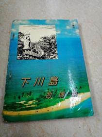 DI300148 下川岛的传说