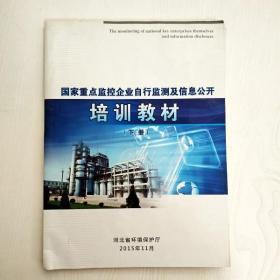 EA3038748 国家重点监控企业自行监测及信息公开  培训教材【下册】