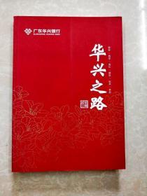 HC5004513 广东华兴银行--华兴之路【2015年】