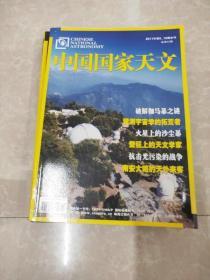 H1420 中国国家天文2011.9.10期总52含观测宇宙学的拓荒者/南安大略的天外来客/抗击光污染的战争等