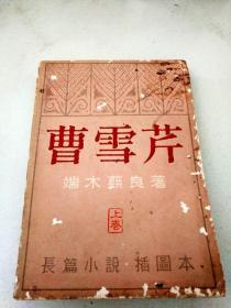 DX106340 长篇小说 插图版  曹雪芹   上卷(封面略有破损)