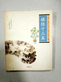 EC5006801 棋经十三篇 中华生活经典(一版一印)